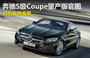 S��Coupe