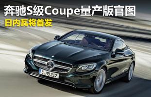 S级Coupe