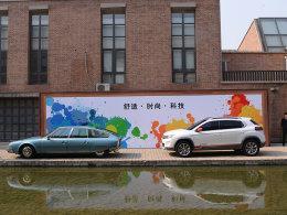 小白看科技(1) 东风雪铁龙汽车技术体验