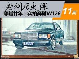 老刘历史课(11)穿越廿年:实拍奔驰W126