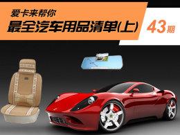 小白用车记(1) 最全汽车用品清单(上)
