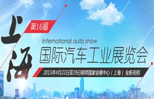 2015上海車展