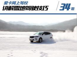 冰雪群英会 别克全系SUV雪地驾驶技巧