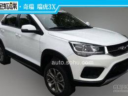 奇瑞全新小型SUV实车曝光 定名瑞虎3X