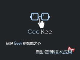 征服Geek的智能之心 自动驾驶技术成果