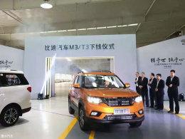 比速T3正式下线 定位小型SUV/11月上市
