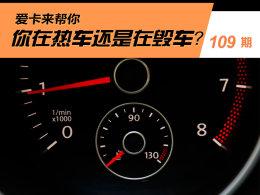 爱卡来帮你(109) 你在热车还是在毁车?