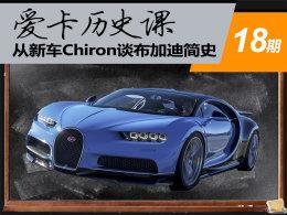 爱卡历史课 从新车Chiron谈布加迪简史