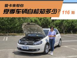 爱卡来帮你(116) 夏季车辆自检知多少?