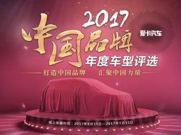 2017爱卡汽车中国品牌年度车型评选启动