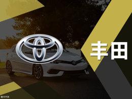 汽车标志的故事(3) 丰田汽车标志的演变