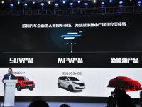欧尚产品新战略发布 每年推2-3款新车