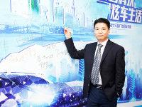 众泰汽车李显岿:向合资品牌学习与挑战