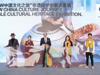 """BMW中国文化之旅""非遗保护成果展"