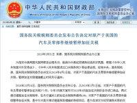中国对美汽车/零部件继续暂停加征关税