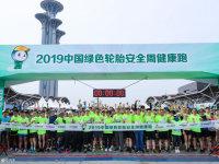 中国绿色轮胎安全周健康跑 京盛大开跑