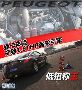 低扭称王 爱卡体验标致1.6THP涡轮引擎