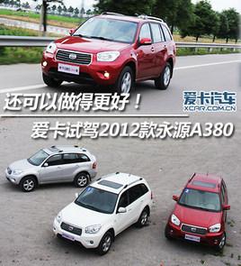 还可以更好 试驾2012款永源A380城市SUV