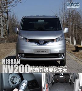 配置升级 爱卡试驾郑州日产2013款NV200