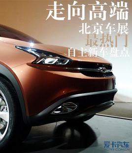 迈向高端! 北京车展热门自主新车评点