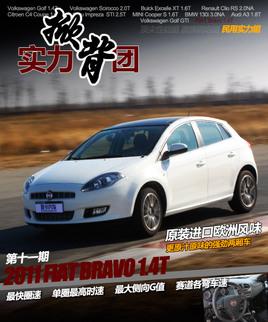 两厢性能车测试系列之 菲亚特博悦1.4T