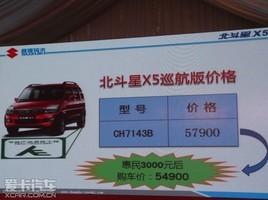 售5.79万 昌河铃木北斗星X5巡航版上市