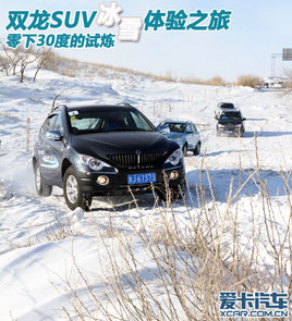 零下30度的试炼 双龙SUV冰雪体验之旅