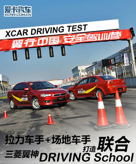 主旨安全驾驶 三菱翼神安全驾训北京站