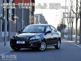 预计起售7万左右 奇瑞瑞麒G3今日将上市