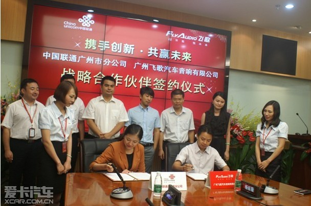 联通广州分公司与飞歌建立战略合作伙伴关系