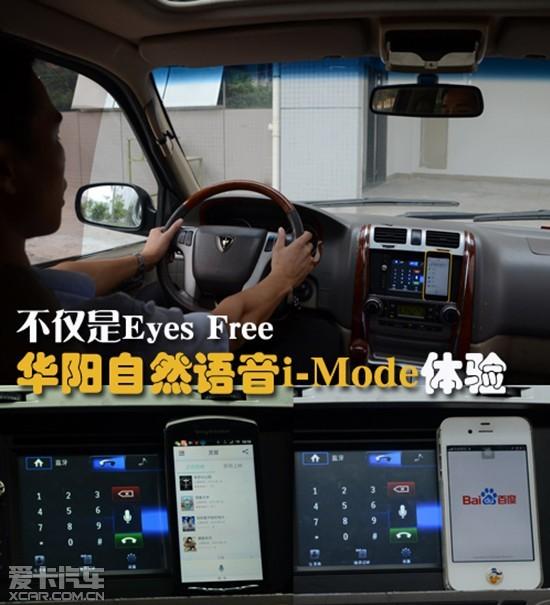 不仅是Eyes Free 华阳自然语音i-Mode体验