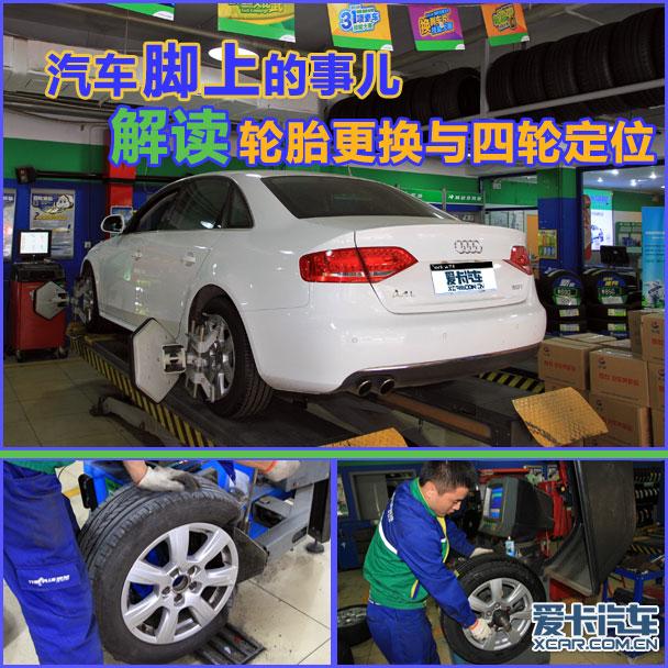 汽车脚上的事 解读轮胎更换与四轮定位
