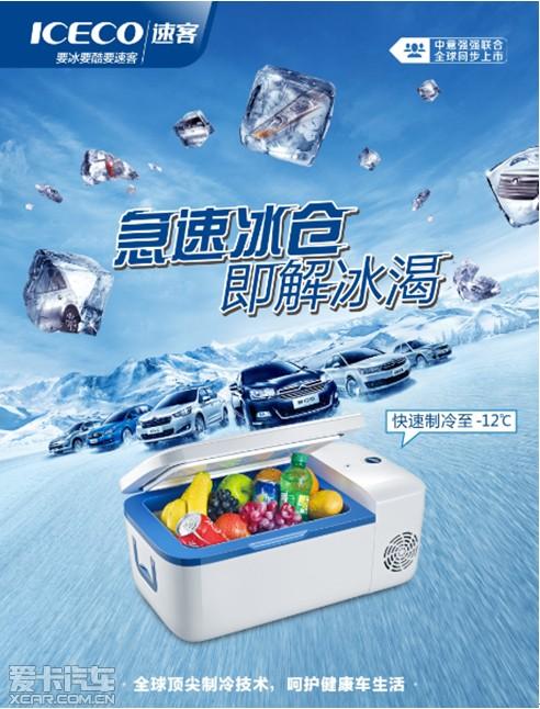 车主福音 速客推出首款经济型车载冰箱