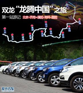 """双龙汽车""""龙腾中国""""之旅游记(上)"""