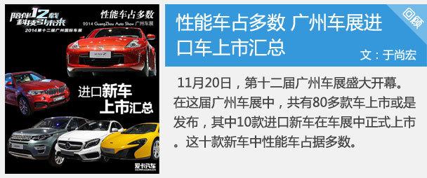 性能车占多数 广州车展进口车上市汇总