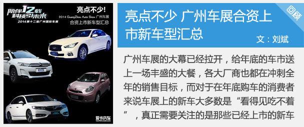 亮点不少 广州车展合资上市新车型汇总