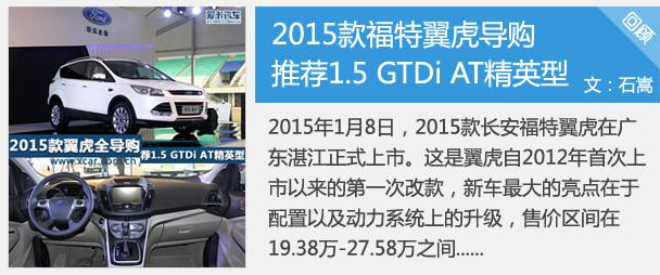推荐1.5 GTDi AT精英型 2015款翼虎导购