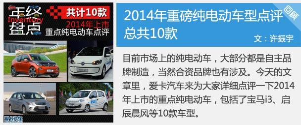 2014年重磅纯电动车型点评