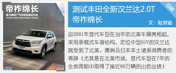 帝祚绵长 爱卡测试丰田全新汉兰达2.0T